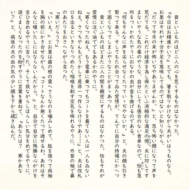 神楽坂の半襟(水野仙子)