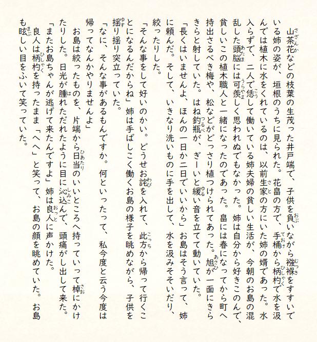 あらくれ(徳田秋声)