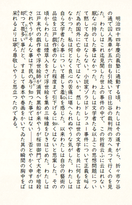 花火(永井荷風)