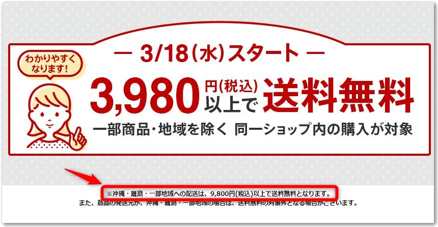 楽天市場 送料無料 沖縄