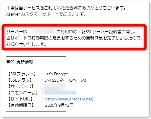 エックスサーバーSSL証明書自動更新