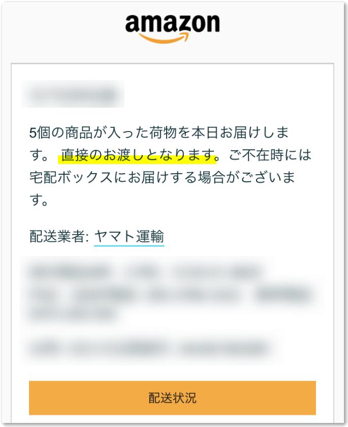 本日配達メール