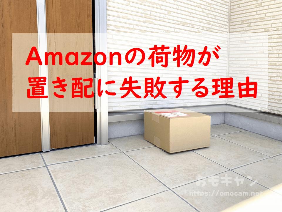 Amazon 置き配できない