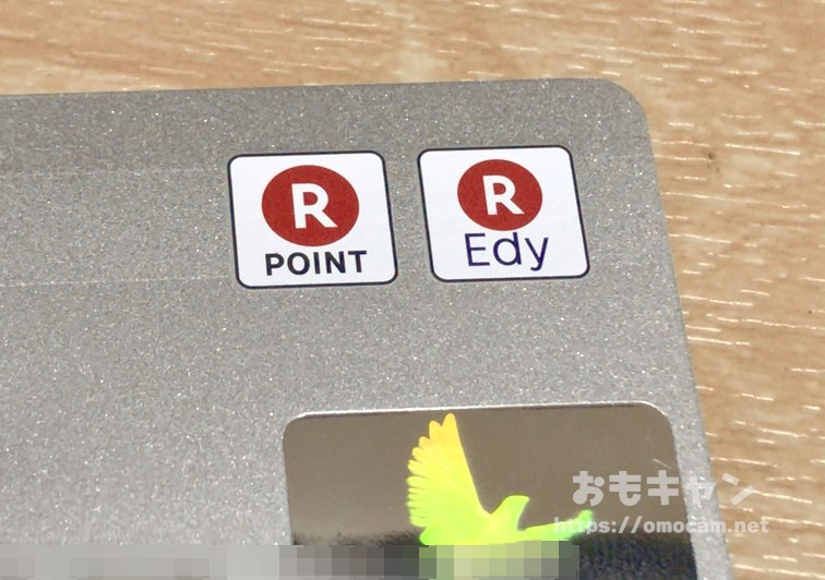 Edy機能付き楽天カード