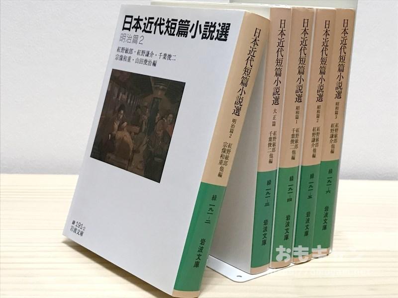 日本近代短篇小説選