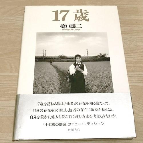 橋口譲二『17歳』