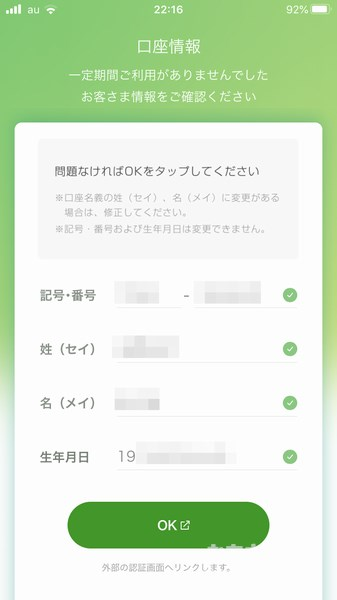 認証アプリ ゆうちょ通帳アプリ 「ゆうちょ通帳アプリ」をApp Storeで