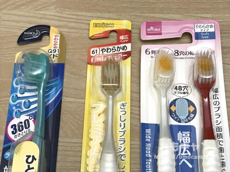 やわらかい歯ブラシ