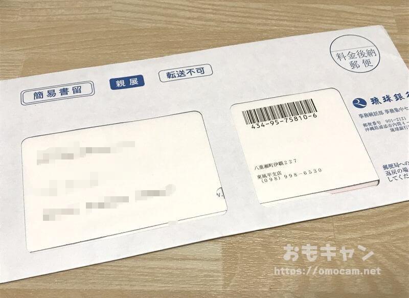 琉球銀行の封筒