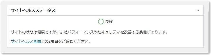 WordPress サイトヘルスステータス