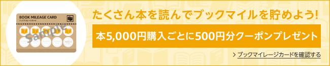 Amazonブックマイレージ