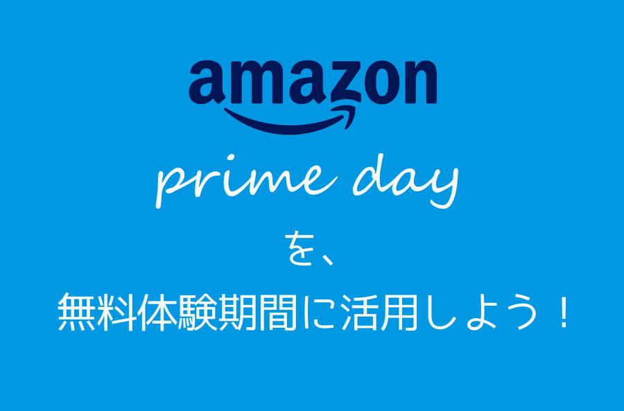 Amazonプライムデー 無料体験