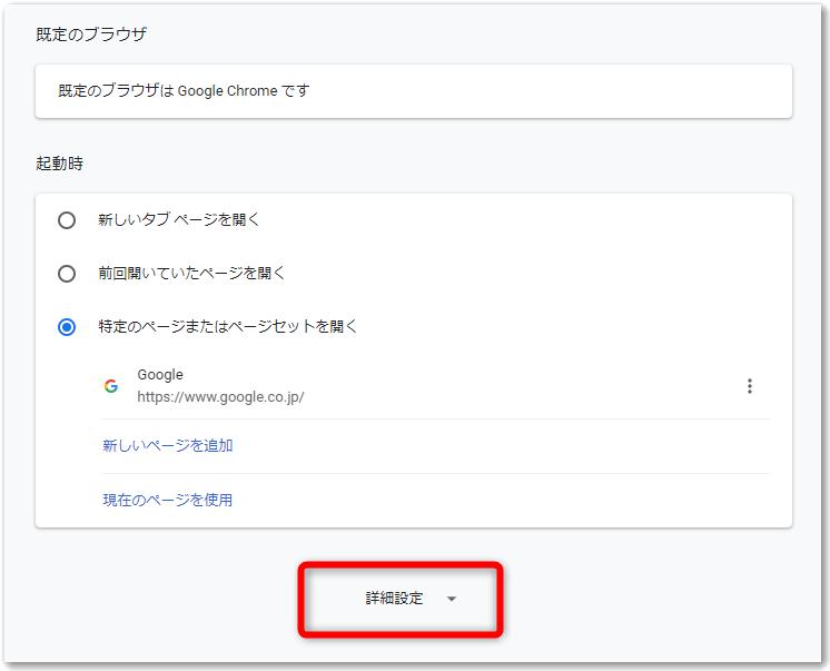 Chrome詳細設定