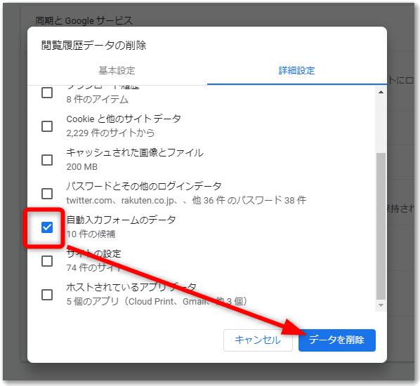 自動入力フォームのデータを削除