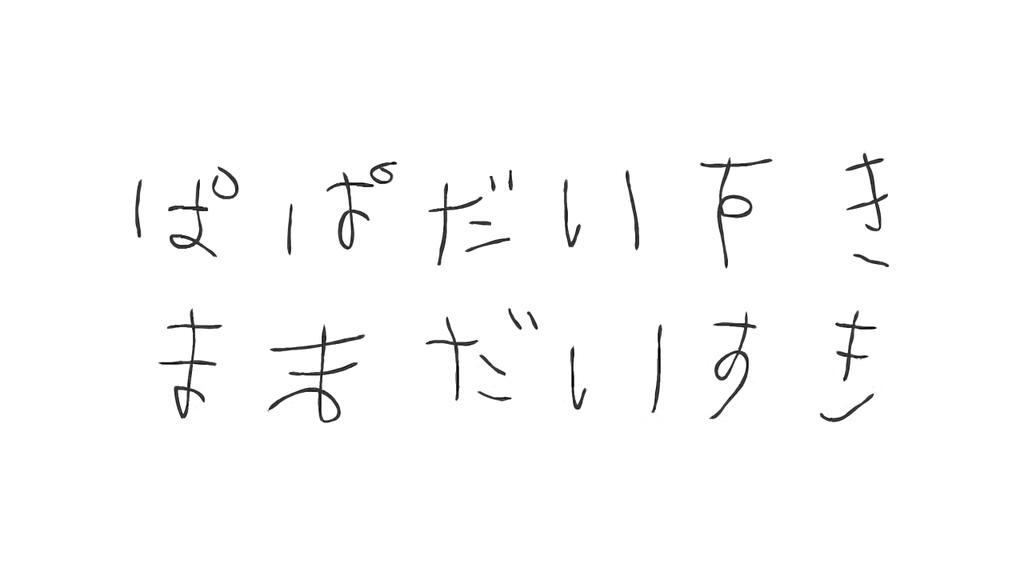 ペン字の練習