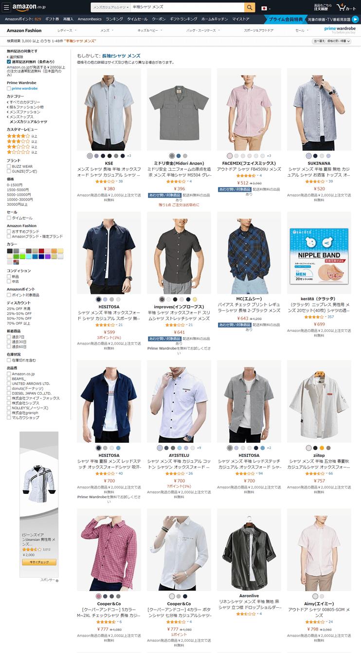 半袖メンズシャツ Amazon