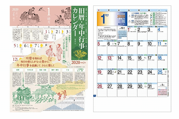 の カレンダー 2020 満ち欠け 月
