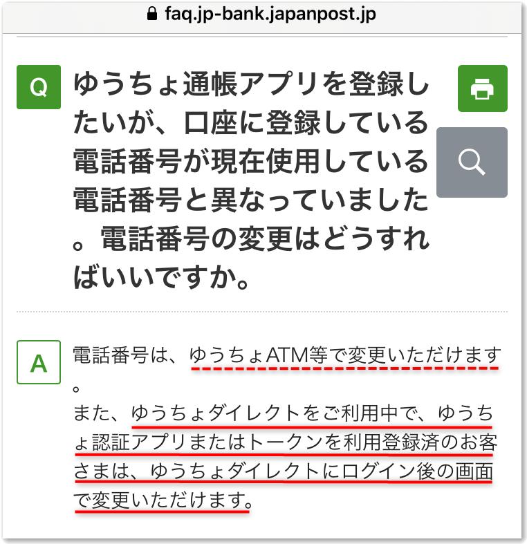 ゆうちょ通帳の連絡用電話番号変更
