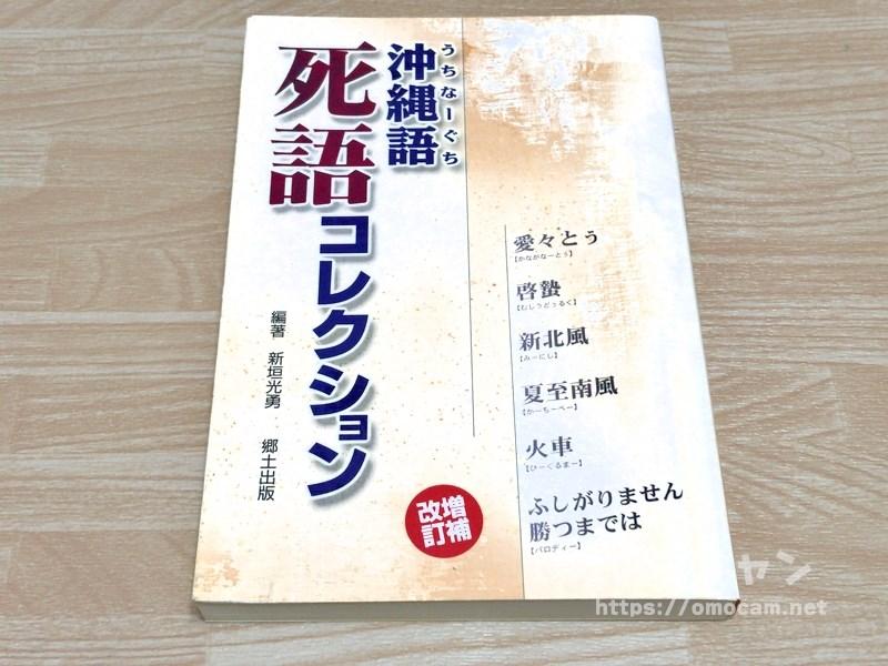 沖縄口(うちなーぐち)死語コレクション