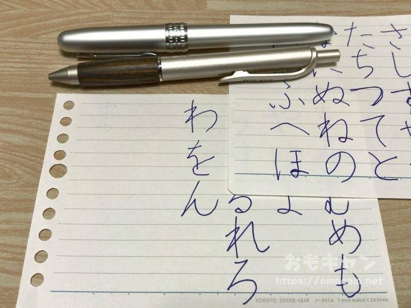 ペン字用のペン
