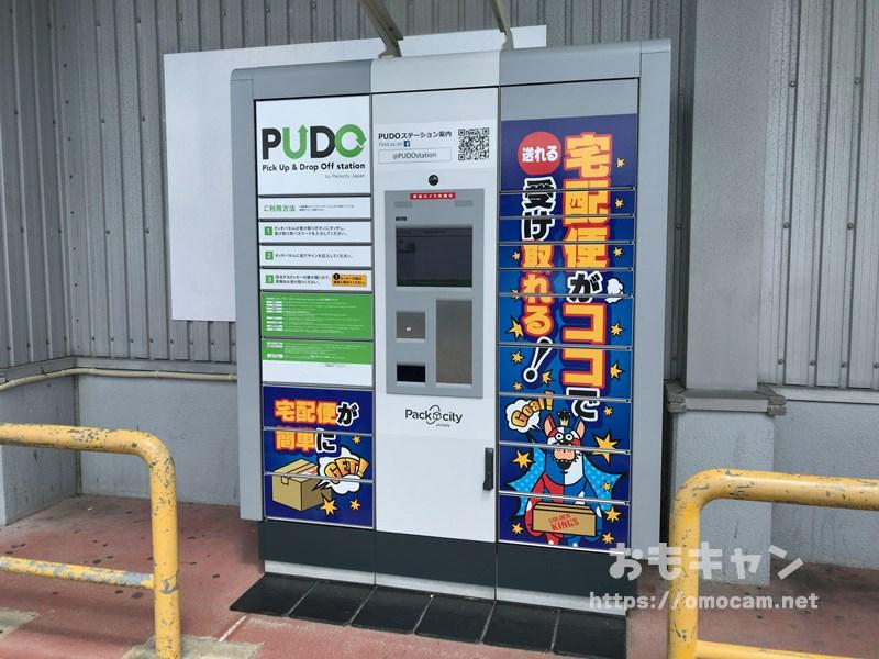 受け取り pudo PUDO(プドー)に対応している宅配業者別の受け取り方法と便利なアプリ連携の仕方を解説