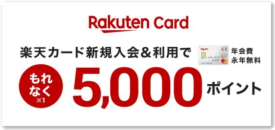 楽天カード入会特典5000ポイント