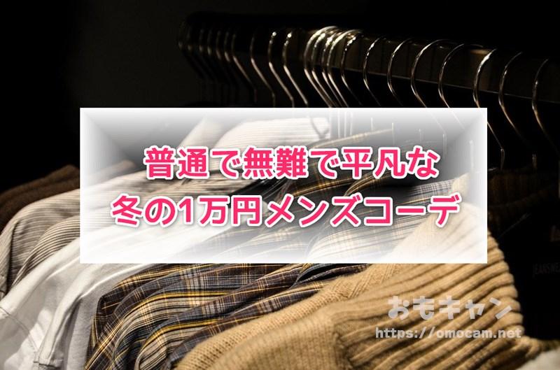 メンズ1万円コーデ