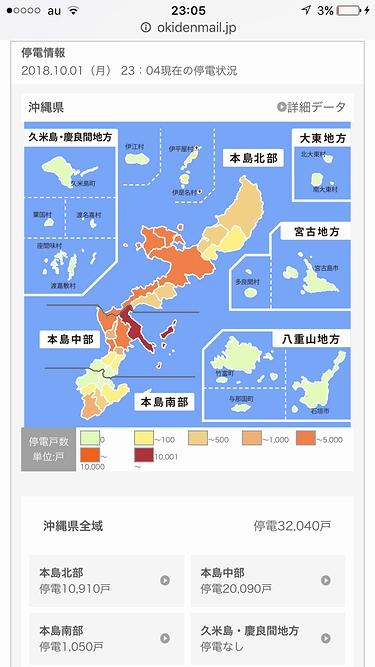 沖縄停電復旧