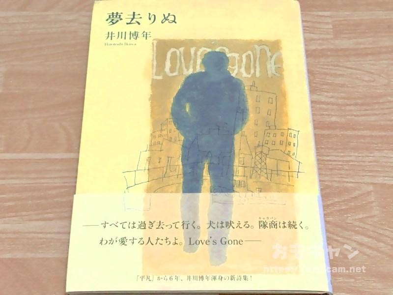 井川博年「夢去りぬ」
